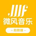 微风练琴助教端 V1.1.5 安卓版