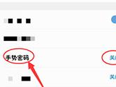 QQ邮箱APP怎么开启手势密码 开启方法介绍