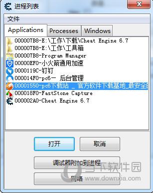 cheat engine 中文 版 下載