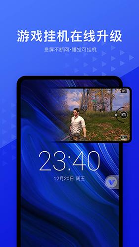 光速虚拟机 V2.1.3 安卓最新版截图4