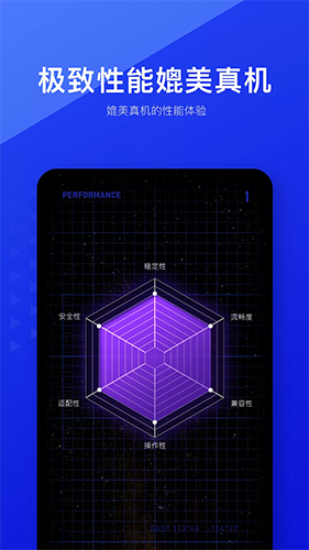 光速虚拟机 V2.1.3 安卓最新版截图5