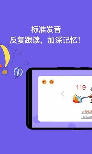 宝宝识字 V2.0.1 安卓版截图1