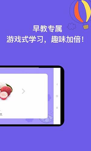 宝宝识字 V2.0.1 安卓版截图3
