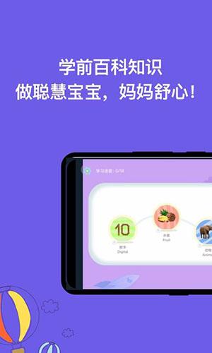 宝宝识字 V2.0.1 安卓版截图2
