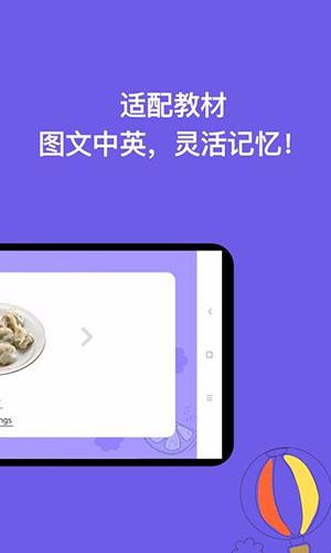 宝宝识字 V2.0.1 安卓版截图4
