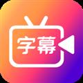 字说视频字幕动画VIP破解版 V3.1.7 安卓版
