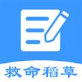 救命稻草题库 V1.4.28 安卓版