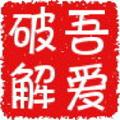 12平台视频批量采集下载器 V2020 吾爱破解版