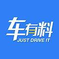 车有料 V4.1.1 最新PC版