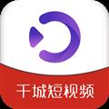千城短视频 V2.3.0 安卓版