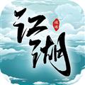 逍遥江湖 V1.8.7 安卓版