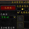 tradeDispenser(魔兽怀旧服法师自动售货机插件) V1.13 绿色免费版