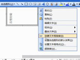 Word2003怎么设置文本框格式