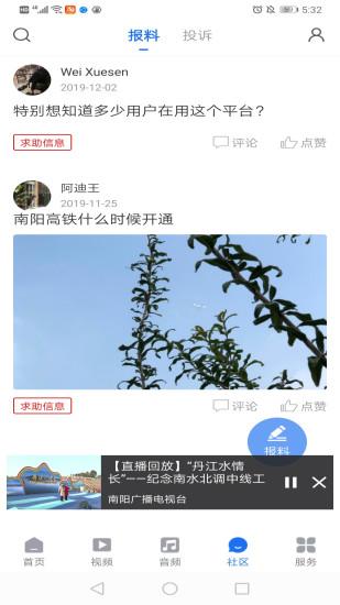 云上南阳 V4.1.0 安卓版截图2