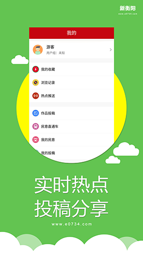 新衡阳 V2.2.1 安卓版截图3