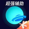 腾讯手游加速器 V4.9.11 安卓最新版