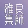 良师雅集 V3.1.0 安卓版
