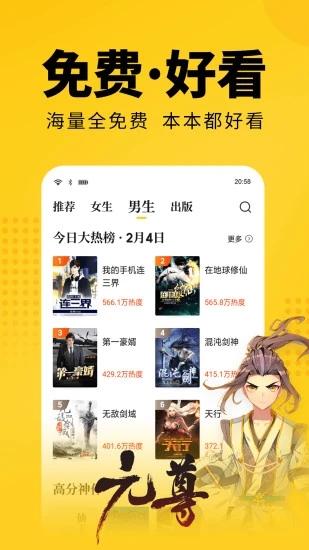 七猫免费小说无广告破解版 V5.8 安卓版截图4