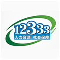 掌上12333APP V2.0.3 安卓最新版
