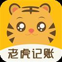 老虎记账 V1.0 安卓版