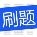 刷题菌 V1.1.0.1 安卓版