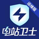 电站卫士 V1.9.9 安卓版