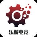 乐游电竞 V2.10.1 安卓版