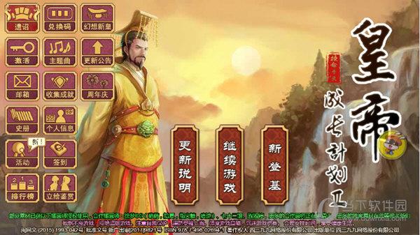 皇帝 成长 计划 2h5 破解 版