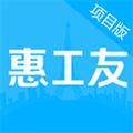 惠工友项目端 V1.14.63 安卓版
