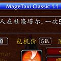 MageTaxi(魔兽世界法师传送门广告插件) V1.1 绿色免费版