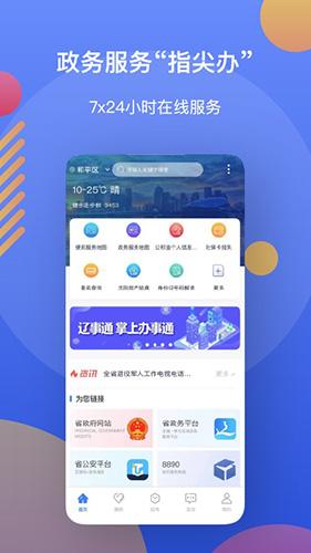 辽事通 V2.11.29 安卓最新版截图1