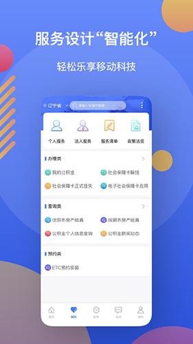 辽事通 V2.11.29 安卓最新版截图3