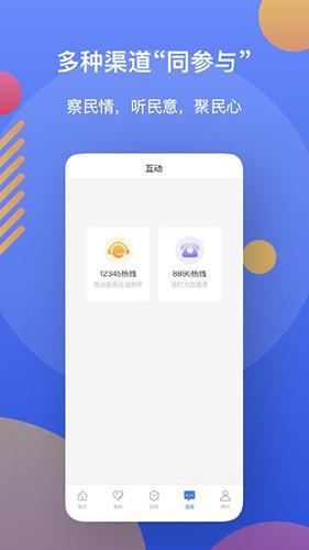 辽事通 V2.11.29 安卓最新版截图4