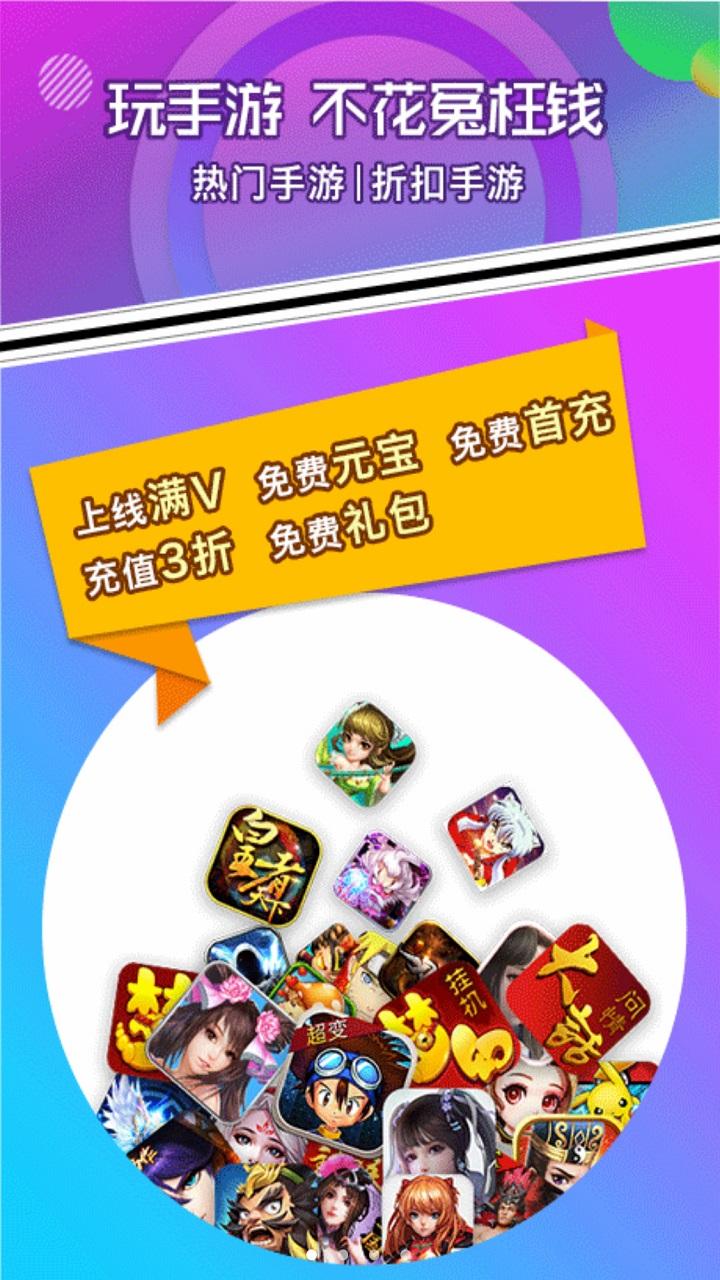 咪噜游戏app V2.4.5 安卓版截图1