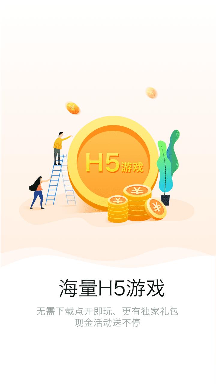 咪噜游戏app V2.4.5 安卓版截图4