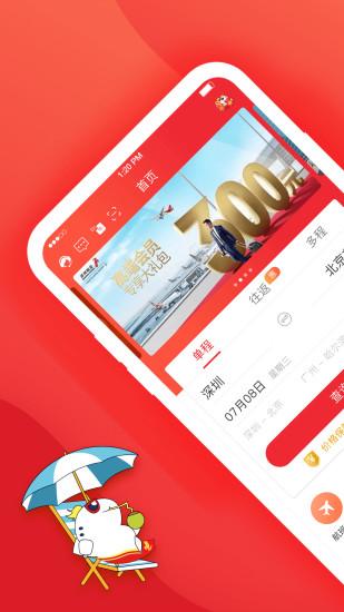 深圳航空 V5.5.3 安卓版截图1