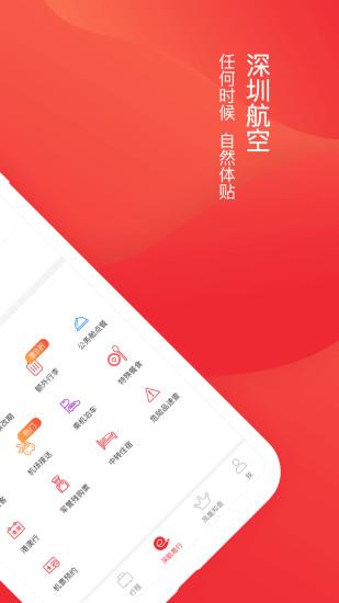深圳航空 V5.5.3 安卓版截图4