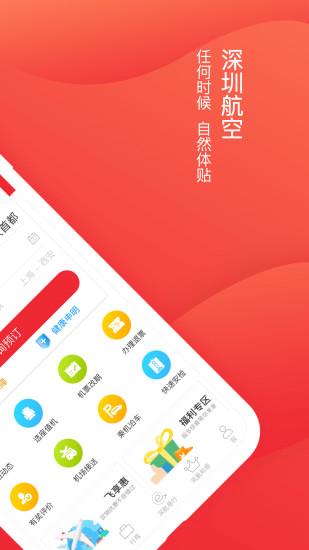 深圳航空 V5.5.3 安卓版截图2