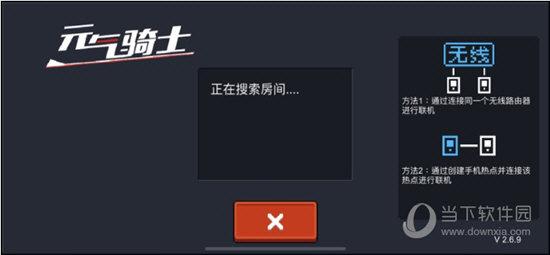 元气骑士联机模式加入游戏