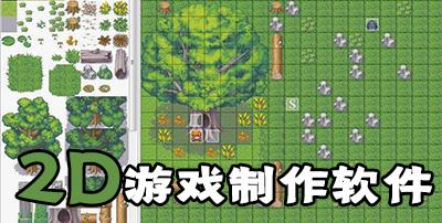 2D游戏制作软件