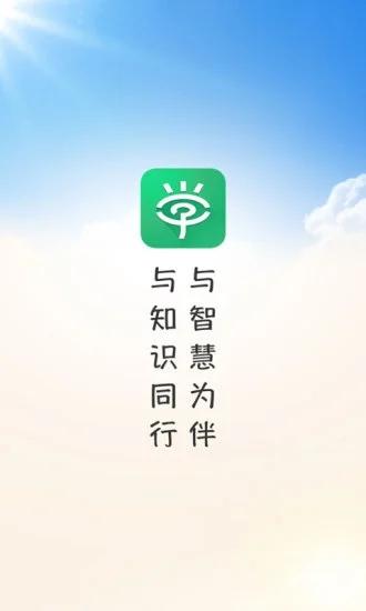 乐现云课堂 V3.7.9 安卓最新版截图1