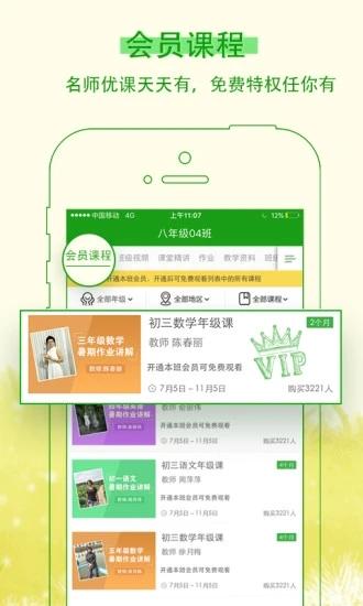 乐现云课堂 V3.7.9 安卓最新版截图5