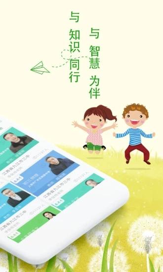 乐现云课堂 V3.7.9 安卓最新版截图3