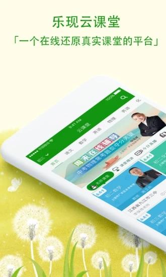 乐现云课堂 V3.7.9 安卓最新版截图2