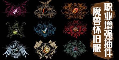 魔兽世界怀旧服职业插件
