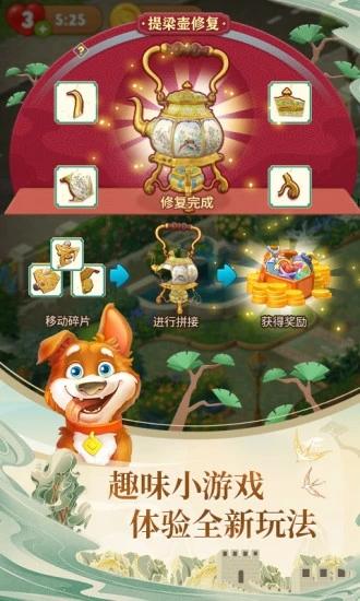梦幻花园2021最新内购破解版 V3.7.0 安卓版截图2