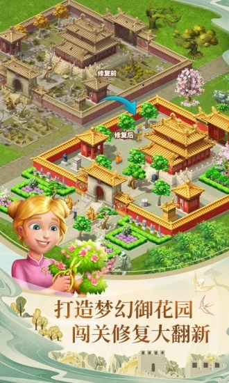 梦幻花园最新版内购破解版 V3.8.0 安卓版截图1