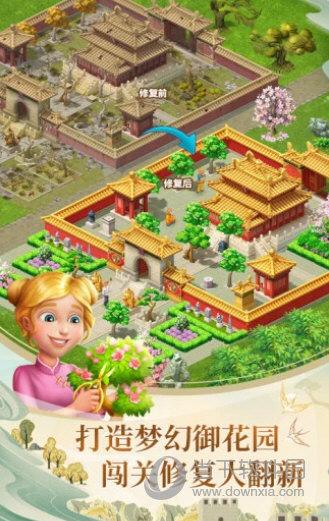 梦幻花园2020破解版无限星最新版