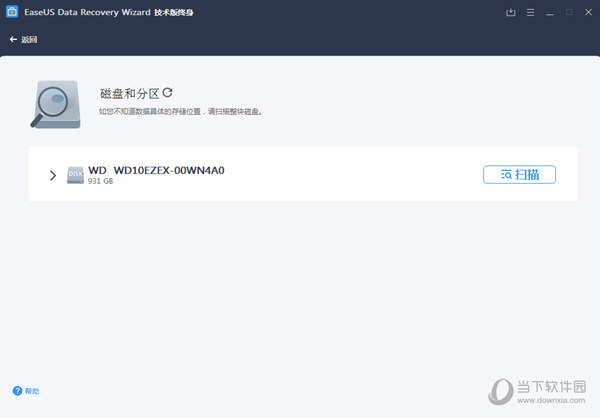 EaseUS Data Recovery Wizard破解版