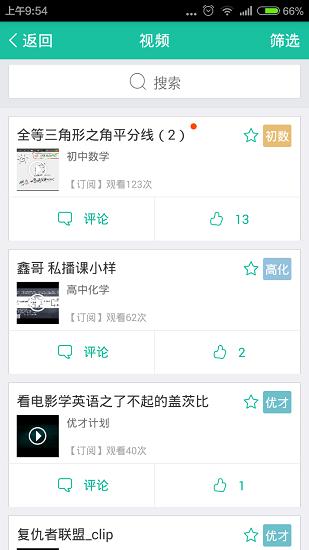 新东方优播课 V3.7.0 官方安卓版截图2